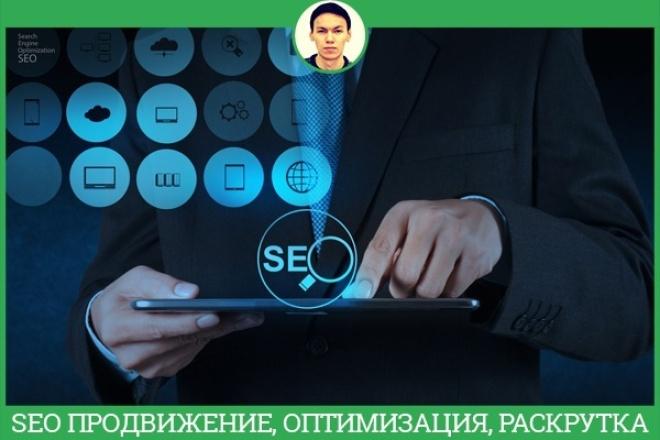 SEO продвижение, оптимизация, раскрутка 1 - kwork.ru