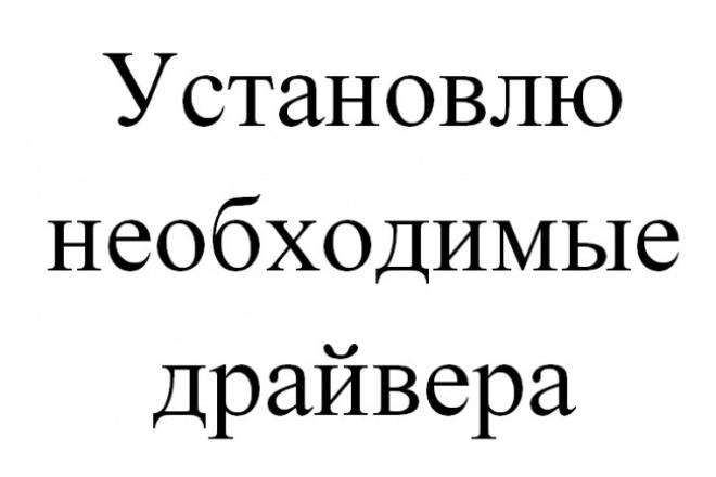 Установлю необходимые драйвера 1 - kwork.ru