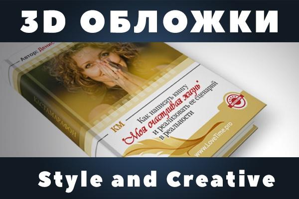 3D обложку или упаковку 1 - kwork.ru