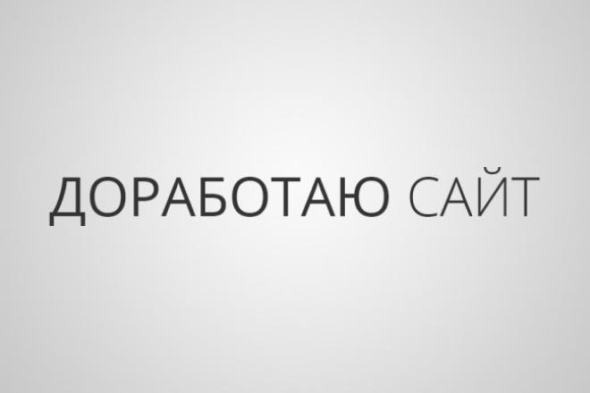 доработаю сайт (помогу по верстке) 1 - kwork.ru