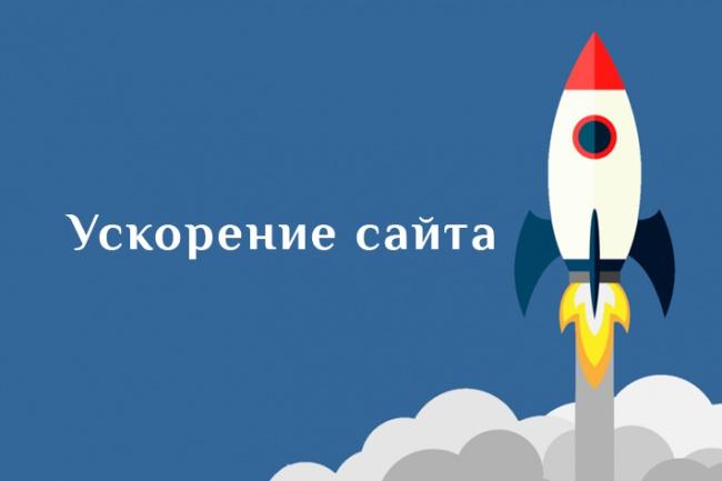 ускорю сайт 1 - kwork.ru