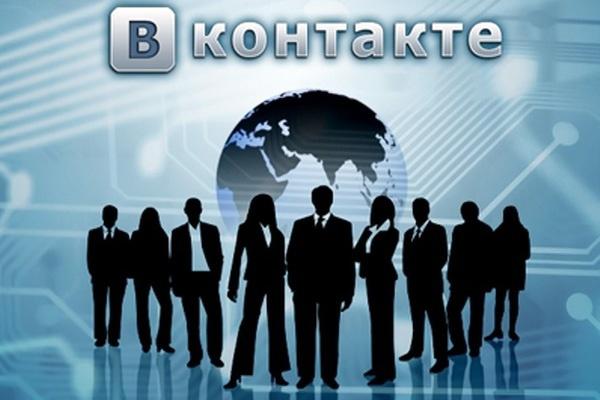 Соберу вашу целевую аудиторию клиентов в контакте по критериям 1 - kwork.ru