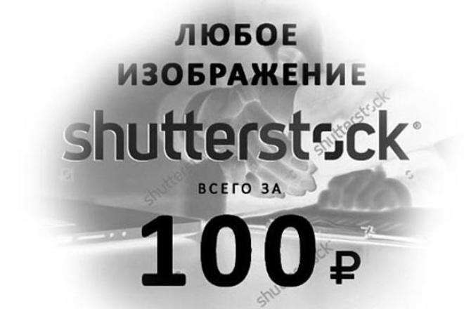 Скачаю любых 5 (пять) изображений из ShutterstockГотовые шаблоны и картинки<br>В вашем распоряжении более 100 миллионов впечатляющих материалов. ? Фотографии; ? Векторные изображения; ? Иллюстрации; ? Иконки; Всего за 100 рублей за 1 (одно) любое изображение в любом качестве (кроме лицензии Editorial). P.S. Подписка на 5 изображений на Shutterstock стоит 49$! Если Вам нужно несколько фото, выгоднее приобрести их всего по 100 рублей, чем оплачивать тариф за 49$<br>
