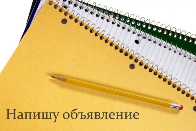 Напишу объявлениеПродающие и бизнес-тексты<br>Профессионально напишу объявление, которое поможет продать вам товар. Можно несколько объявлений написать на 5000 символов<br>