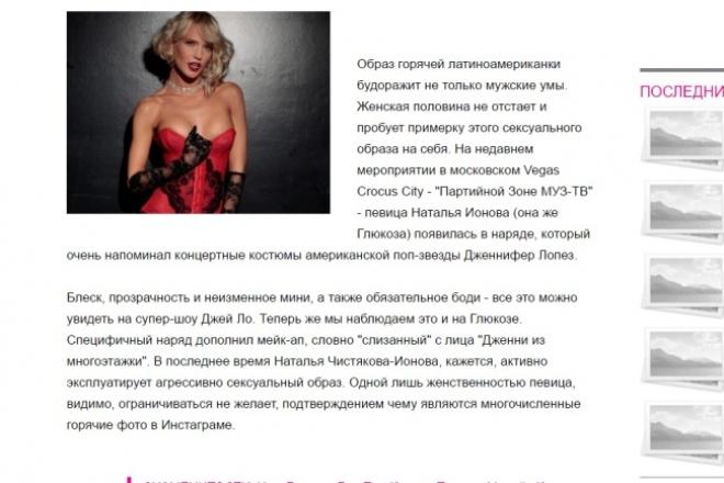 Напишу новостную статью о звездах (интервью, эксклюзив) 1 - kwork.ru