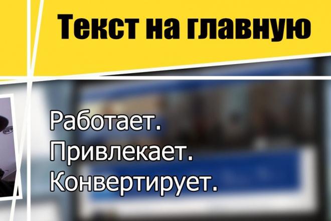 Напишу качественный цепляющий текст на главную страницу сайтаПродающие и бизнес-тексты<br>Напишу качественный цепляющий текст на главную страницу сайта. Почему стоит заказать работу у меня? Все мои тексты: Имеют 100 %уникальность (проверка по сервису Text.ru.). Структурированы и читабельны (разделены на абзацы, имеют подзаголовки, списки и т.п.). Имеют гармоничное вхождение ключевых слов. Грамотные (отсутствуют орфографические, пунктуационные, стилистические и лексические ошибки). Примечание 1: этот кворк не подходит для лендинга (по лендингам не пишу) Примечание 2: не пишу на узкоспециализированные технические и медицинские темы.<br>