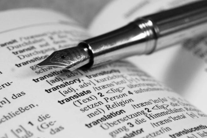 Сделаю литературный перевод текста с английского на русскийПереводы<br>Большой опыт письменного перевода, высокое качество работы, перевод текстов любой сложности. Выполнение работы в короткие сроки.<br>