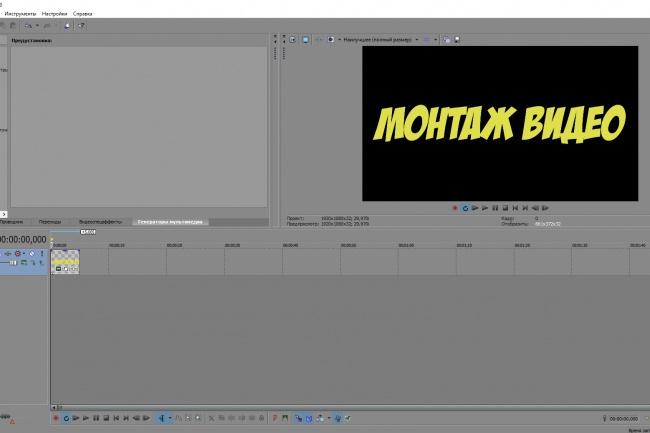 Монтирую видеороликиМонтаж и обработка видео<br>Я умею хорошо монтировать видеоролики, практически любые.Весь материал что у вас есть вы можете отослать мне в любом вам удобном сервисе.При заказе желательно уточнить что именно вы хотите получить.Длительность видео до 25 минут.<br>