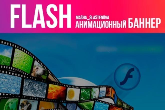Флеш баннер и анимация 1 - kwork.ru