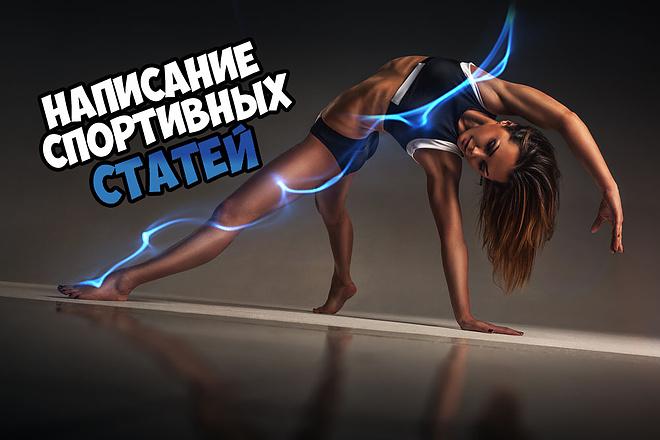 Спортивная статья до 3000 знаков 1 - kwork.ru