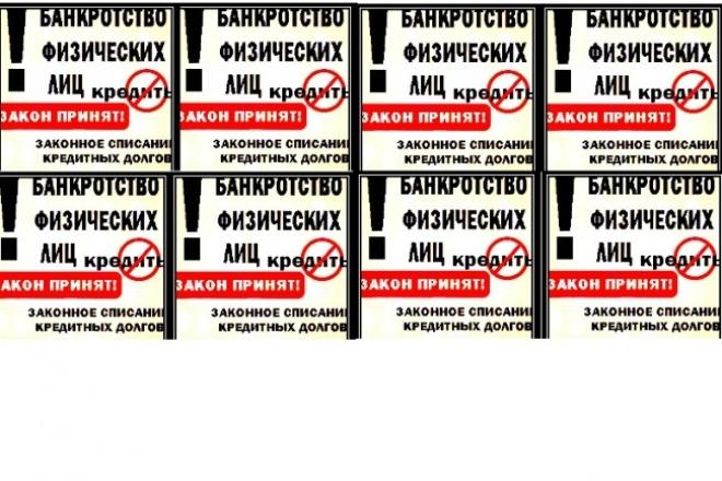 Консультации кредитным должникам по банкротству 1 - kwork.ru