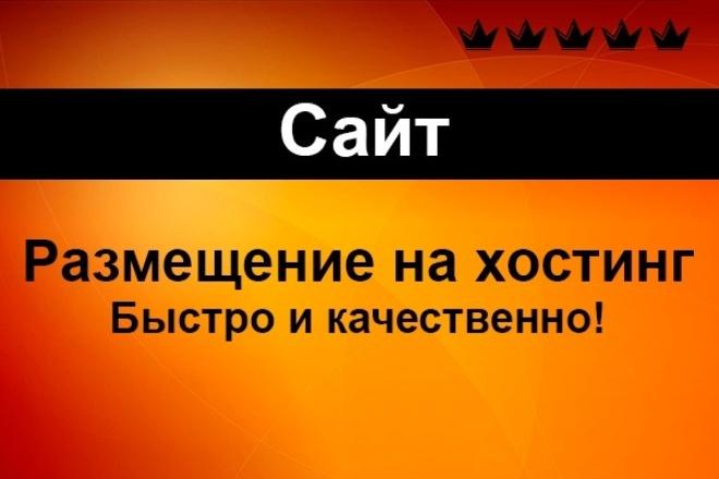 Размещу Ваш сайт на хостинге 1 - kwork.ru