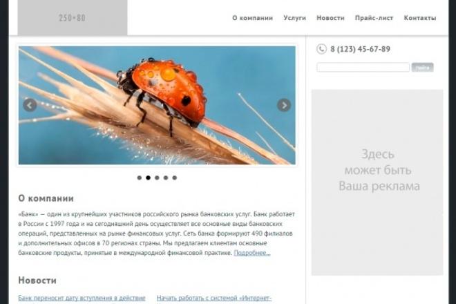 Консервативный сайт на 1С-Битрикс 1 - kwork.ru