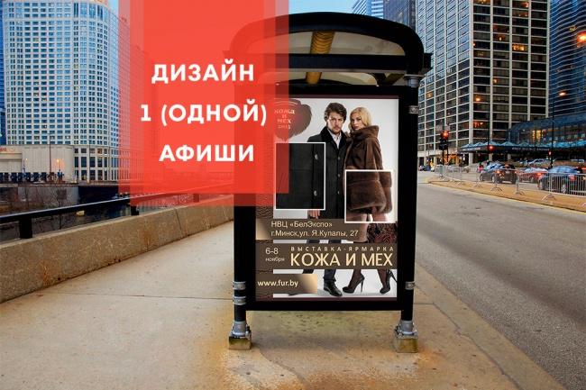 Дизайн 1 афиши 1 - kwork.ru