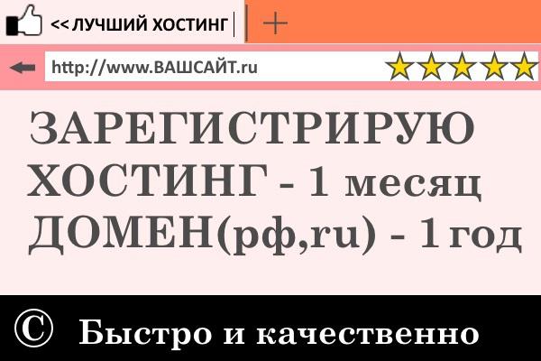 Зарегистрирую хостинг на 1 месяц, домен в зоне рф,ru в подарок 1 - kwork.ru