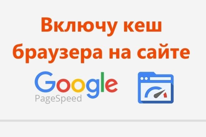 Включу кеширование браузера для ускорения сайта (есть пример - мой сайт 100/100) 1 - kwork.ru