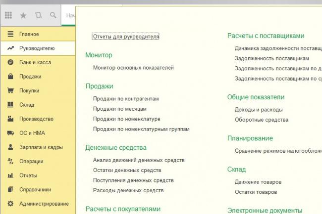 Обновление 1С удаленно 1 - kwork.ru