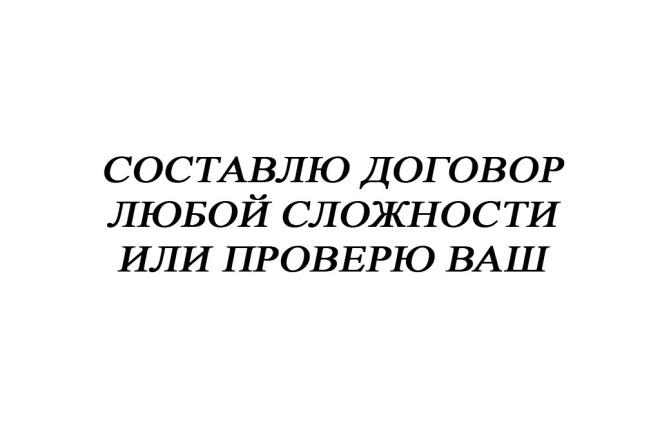 Профессионально составлю договор любой сложности или проверю ваш 1 - kwork.ru