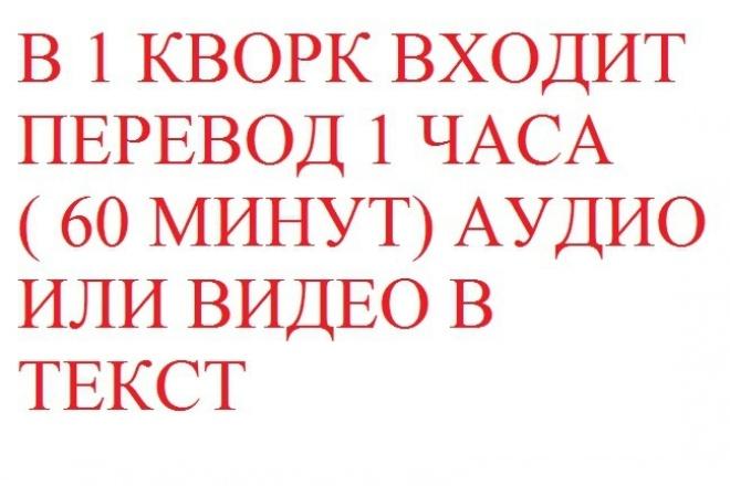 Переведу аудио/видео в текст!Переводы<br>Переведу с аудио/видео в текст!Не более 60 минут!Только на русском языке!Время выполнение около 3 часов.<br>