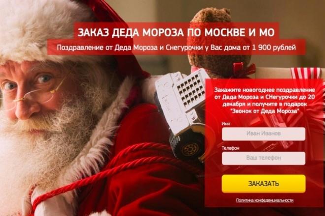 Создам копию простого лендинга 1 - kwork.ru