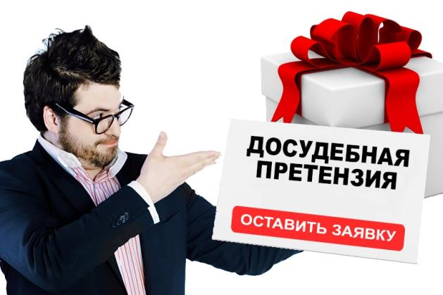 Составлю претензию 1 - kwork.ru