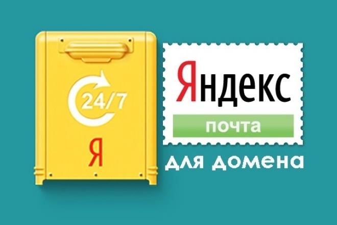 Настрою Яндекс Почту для домена 1 - kwork.ru