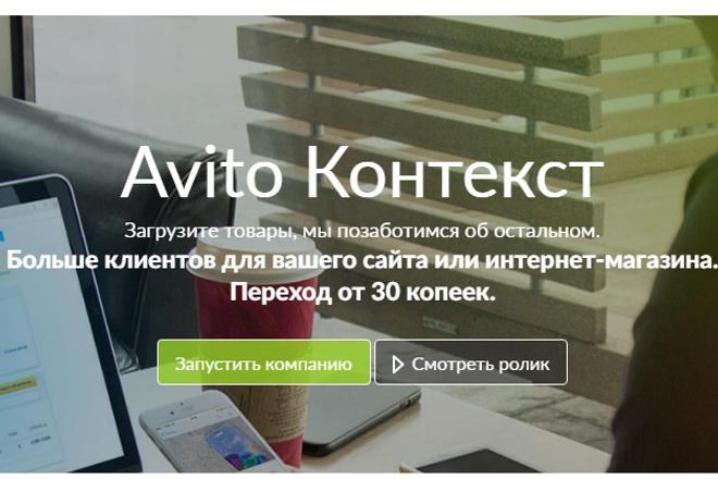 Настройка контекстной рекламы Авито.Контекст 1 - kwork.ru