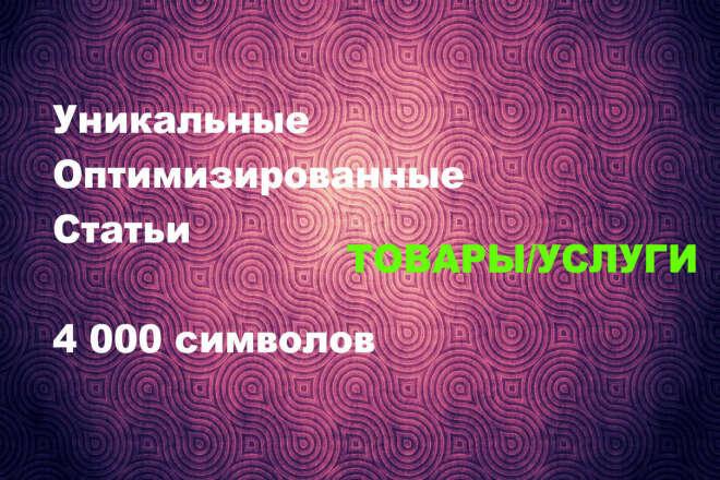 Уникальная статья 4000 символов Товары и услуги 1 - kwork.ru