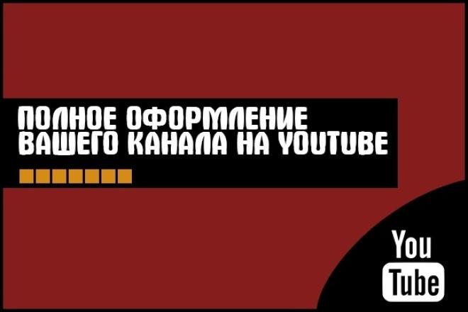 Оформлю канал YouTubeДизайн групп в соцсетях<br>Красиво оформленный канал YouTube привлекает внимание и делает ваших посетителей более лояльными к подписке. Я разработаю для вас красивый дизайн для оформления вашего канала YouTube Буду рад вашим заказам на постоянной основе. Всегда открыт к вопросам и предложениям.<br>