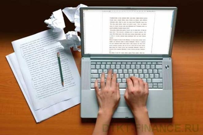 Я перевожу тексты из бумажного в цифровой вид 1 - kwork.ru