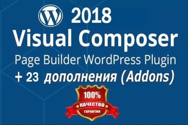 Продам плагин Visual Composer version 5. 4. 7 и дополнения к немуСкрипты<br>Visual Composer — самый популярный плагин wordpress. Он позволяет создавать страницы в режиме реального времени - методом drag and drop. Куплен с оф. сайта и продаётся по лицензии GNU General Public License - для личного пользования. Подробнее о лицензии смотрите в прикрепленном файле. Плагин Visual Composer позволяет визуально (никакого программирования) легко и быстро, в буквальном смысле слова — строить страницы вашего сайта так, как вам заблагорассудится. Разумеется, тем, кто привык сугубо к стандартному, двухколоночному виду и ничего менять не хочет, тому Visual Composer не понадобится. Зато для всех остальных это — прекрасная возможность создавать, например, главную, да и вообще, любую другую страницу сайта (или даже пост) такими, какими они ему видятся, причем совершенно независимо от возможностей используемого вашей WordPress темой шаблона. В комплект входят более 20 самых нужных премиум дополнений (Addons). Вот список: http://i90576y1.beget.tech/2018-03-02_084053.png<br>