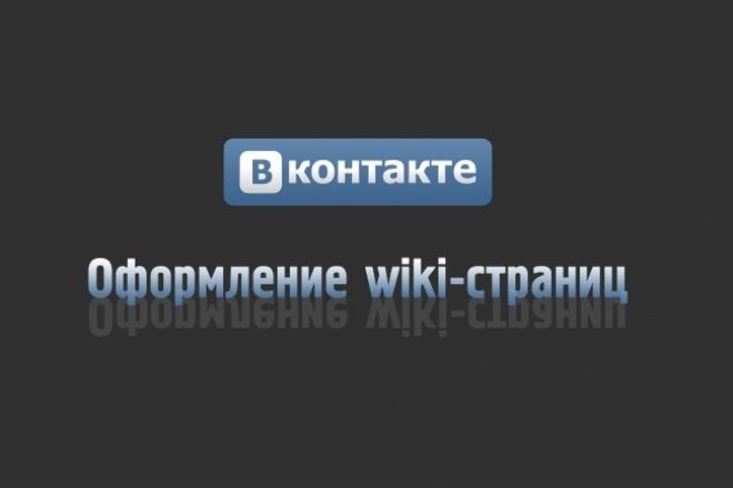 Оформлю wiki-страницы ВконтактеДизайн групп в соцсетях<br>Кворк для создания навигации в сообществе ВКонтакте. В основной кворк входит создание и оформление меню (1 wiki-страница). В дополнительных опциях вы можете выбрать подменю и дополнительные wiki-страницы.<br>