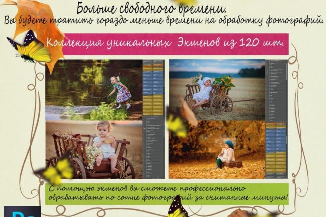 Продам полную коллекцию экшенов и пресетов 1 - kwork.ru