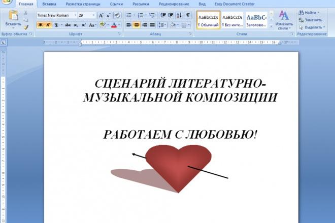 Сценарий литературно-музыкальной композиции на интересующую Вас тему 1 - kwork.ru