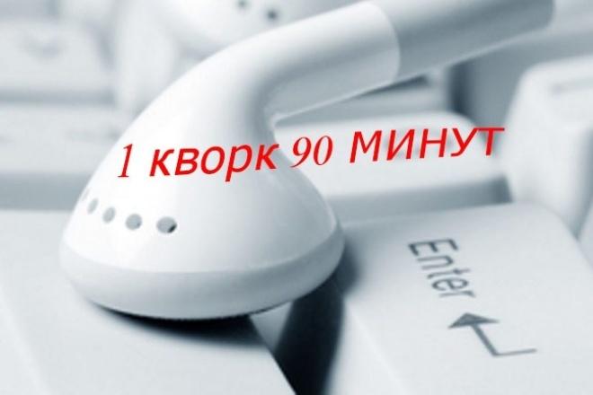 Качественный перевод видео и аудио в текст. 90 минут за 1 кворк 1 - kwork.ru