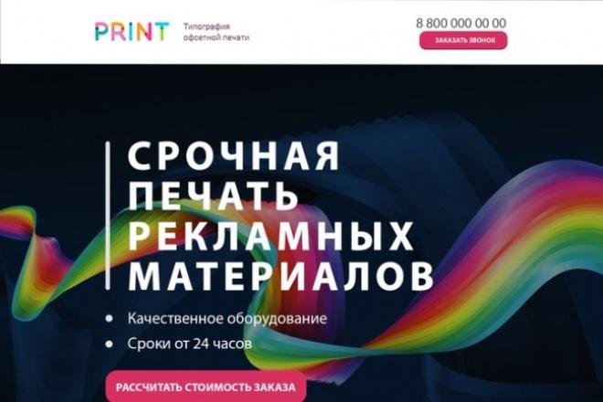 Выполню дизайн лендинга 1 - kwork.ru