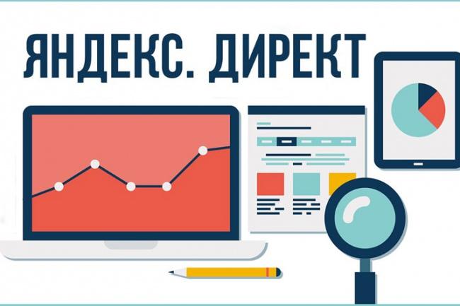 Настрою кампанию Яндекс Директ либо РСЯКонтекстная реклама<br>Проанализирую ваш сайт и профессионально настрою кампанию в Яндекс Директ либо РСЯ кампанию! Опыт работы 4 года!<br>