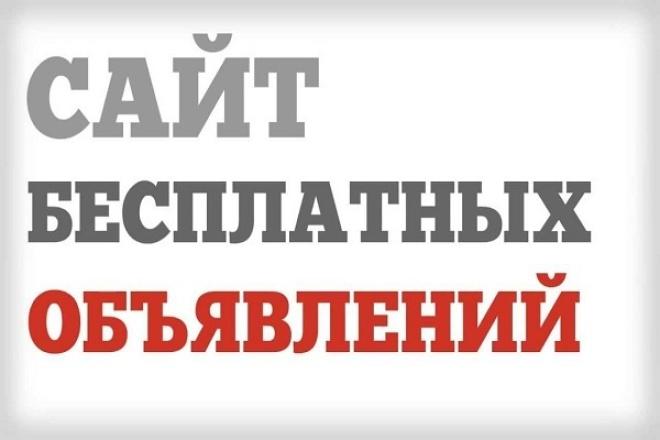 Доска объявлений - демо-сайт в описанииПродажа сайтов<br>ДЕМО САЙТ - http://doska-ob.newmira.ru/ ----------------------------------------------------------------------------------------------- ПОКУПАЙ У ПРОФЕССИОНАЛА! БЕЗОПАСНО И ОЧЕНЬ ДЕШЕВО! Сайт продается на условиях - как есть. ЗАЧЕМ ПЕРЕПЛАЧИВАТЬ - ПОКУПАЙ ГОТОВОЕ ЗА КОПЕЙКИ! Скрипт доски объявлений предназначен для заработка на рекламе! Можете настраивать под себя как хотите! Как выглядит админ панель смотрите в прикрепленом файле! ---------------------------------------------------------------------------------------------------- Передаю покупателю: - файлы сайта; - базу данных; - инструкцию по установке сайта<br>