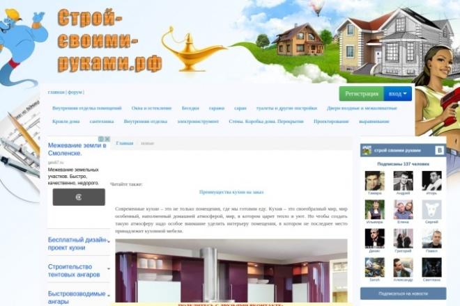 2 статьи на строительных сайтах (вечные ссылки)Ссылки<br>http://www.xn-----8kcg4aacboreodxjfen5a.xn--p1ai/ - 300 посетителей в день http://www.xn----7sbbnce2cdcen9bgn.xn--p1ai/ - 70 в день Напишем 2 уникальные статьи длинной 2000 символов с фото и картинками под ваши сайты строительной или смежной тематик. Статьи размещаются навечно.<br>