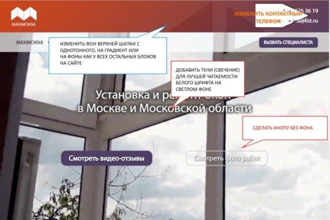 Исправлю ошибки, внесу изменения в код и внешний вид вашего сайта 1 - kwork.ru