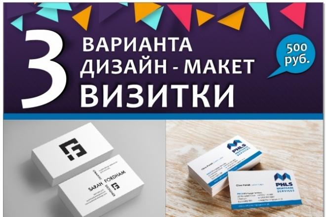 Разработаю дизайн визитокВизитки<br>Разработаю для Вас красивую, представительную визитку. Всего Вы получите 3 варианта на выбор. Бонус: визуализация<br>