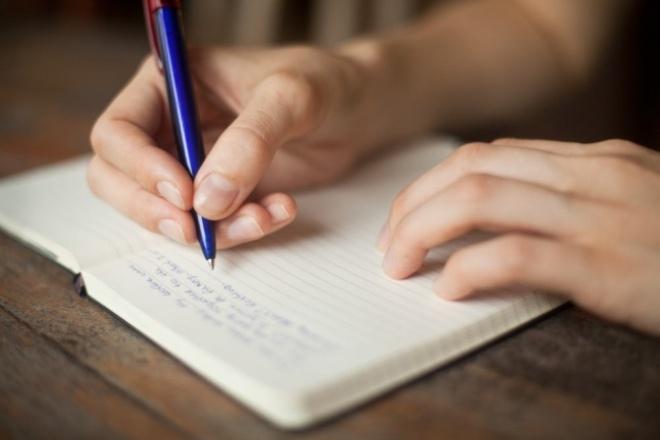 Напишу для Вас сочинение, 1-9 классРепетиторы<br>Напишу красивое, грамотное и литературное сочинение на любую тему из школьной программы с первого по девятый класс. Пятерка гарантируется.<br>