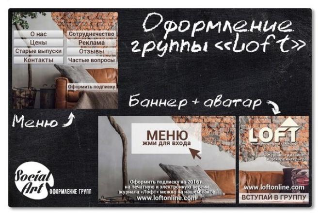 сделаю вашу группу ярче 1 - kwork.ru
