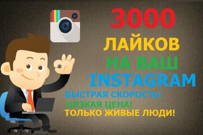 Лайки в instagram 3000 шок ценаПродвижение в социальных сетях<br>Буду накручивать лайки на все ваши фото или на определенные! 3000 лайков и все будут качественными (с аватарами, и фото в аккаунтах лайкающих).<br>