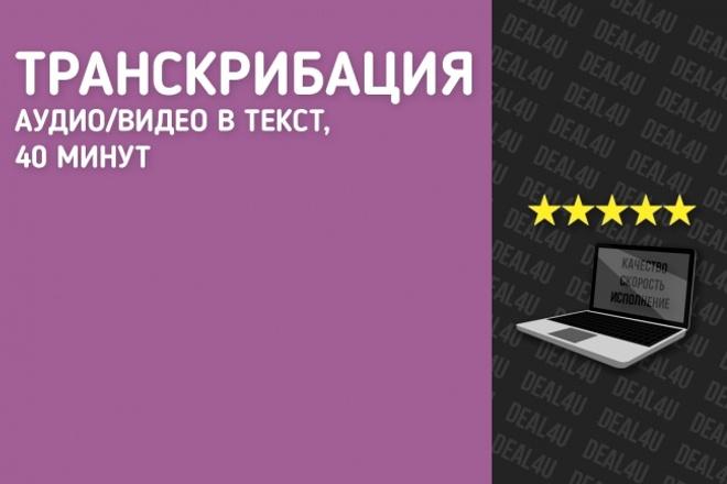 Транскрибация. Аудио. Видео 1 - kwork.ru