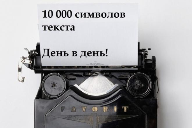 Наберу до 10 000 символов день в день 1 - kwork.ru
