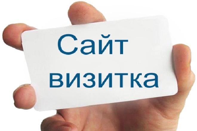 Создам сайт визиткуСайт под ключ<br>Создам сайт-визитку на популярной CMS Друпал 7 1. Шаблонный дизайн. 2. До 5 страниц, например: Главная, Контакты, Фотогалерея (одна, до 50 фото), Прайс-лист, О компании, др. 3. Форма обратной связи (одна). 4. Удобная админка, возможность самим изменять кое-какие данные. 5. Защита админки (только Вы будете знать адрес входа). 6. Защита от ботов Капча. Вы получаете уже готовый, оптимизированный под поисковые системы сайт. Дополнительно: - разработаю индивидуальный дизайн; - сделаю сайт на нескольких языках; - запишу видеообзор по работе с сайтом; - другое. Смотрите дополнительные опции к данному кворку. Если что-то не нашли - всегда рад буду ответить. Предоставлю портфолио работ заинтересованным клиентам.<br>