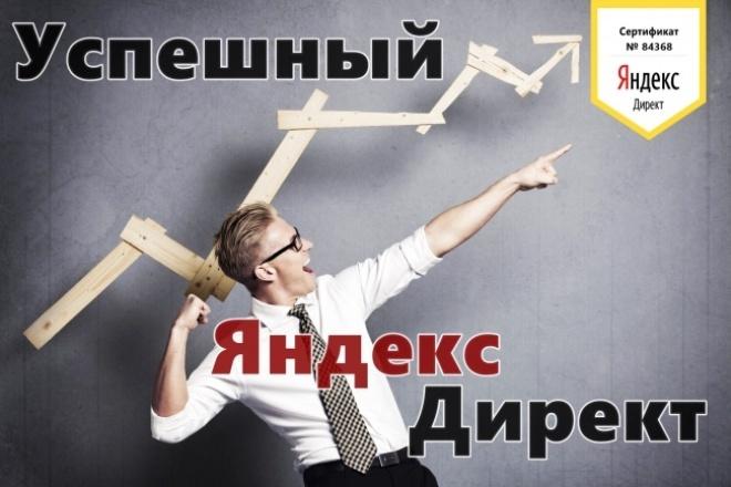 Создание эффективной интернет-рекламыКонтекстная реклама<br>Мы создадим одну поисковую рекламную кампанию в Яндексе. Что мы сделаем: внимательно изучим ваш сайт и специфику вашего бизнеса подберём от 50 до 100 высокочастотных ключевых фраз (по которым люди будут искать ваши товары/услуги) выделим и включим в кампанию минус-слова, по которым не будут показываться объявления сделаем кросс-минусацию создадим максимально релевантные объявления: 1ключ - 1объявление (чтобы цена за переход/клик была дешевле) придумаем и введём продающий текст введём релевантные отображаемые ссылки (чтобы выделялись жирным) подготовим Excel файл для загрузки. Яндекс попросит подтверждающие документы по некоторым тематикам, так что они должны быть заранее отправлены нам - http://yandex.ru/support/direct/required-docs-rules/required-docs.html Если возникнут вопросы – обращайтесь, всё подробно объясню. При заказе доп. услуги «создание РК под ключ» месяц ведения – в подарок!<br>