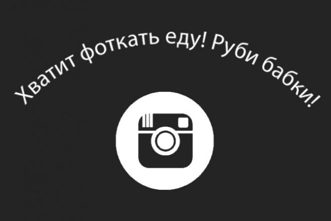 База аккаунтов Instagram 1 - kwork.ru