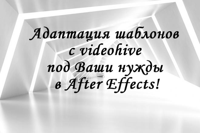 Адаптация шаблона с videohive под ваши нужды в After Effects 1 - kwork.ru